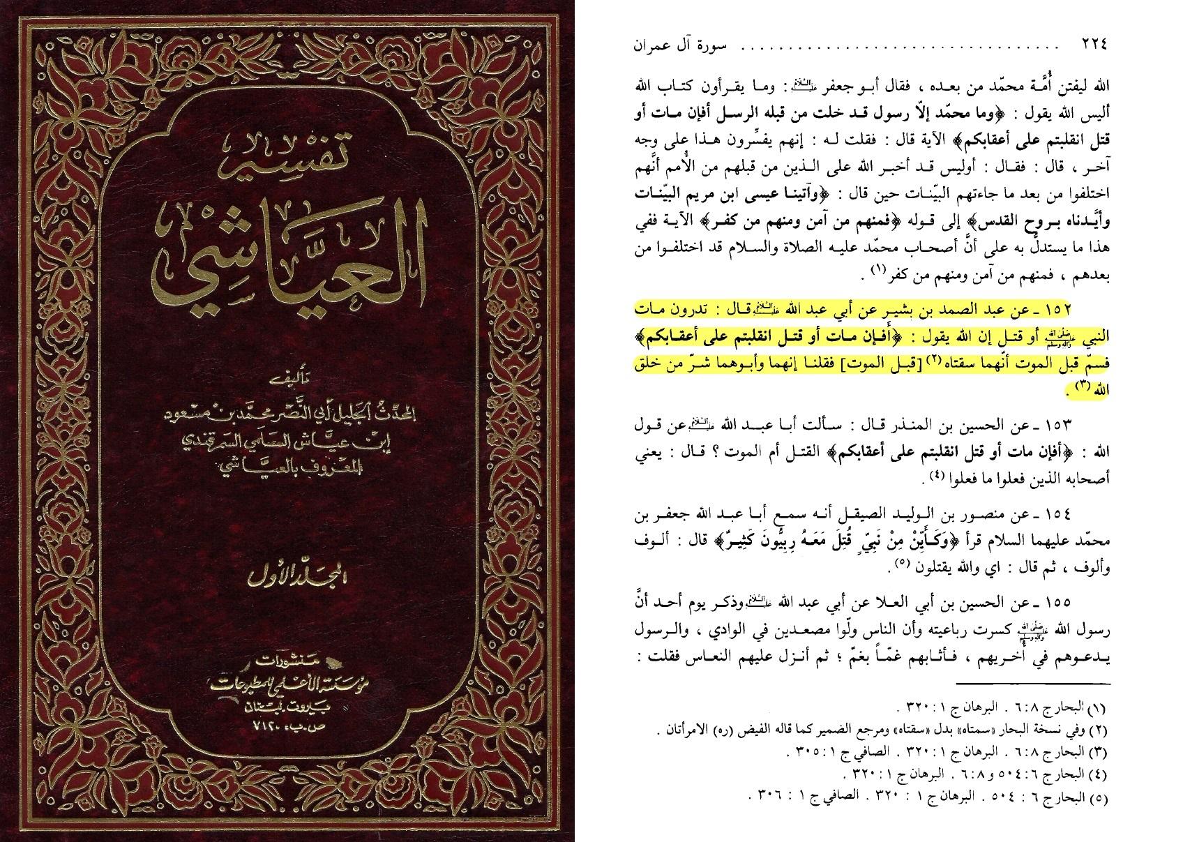 tafsir-e-3ayyashi-b-1-s-224