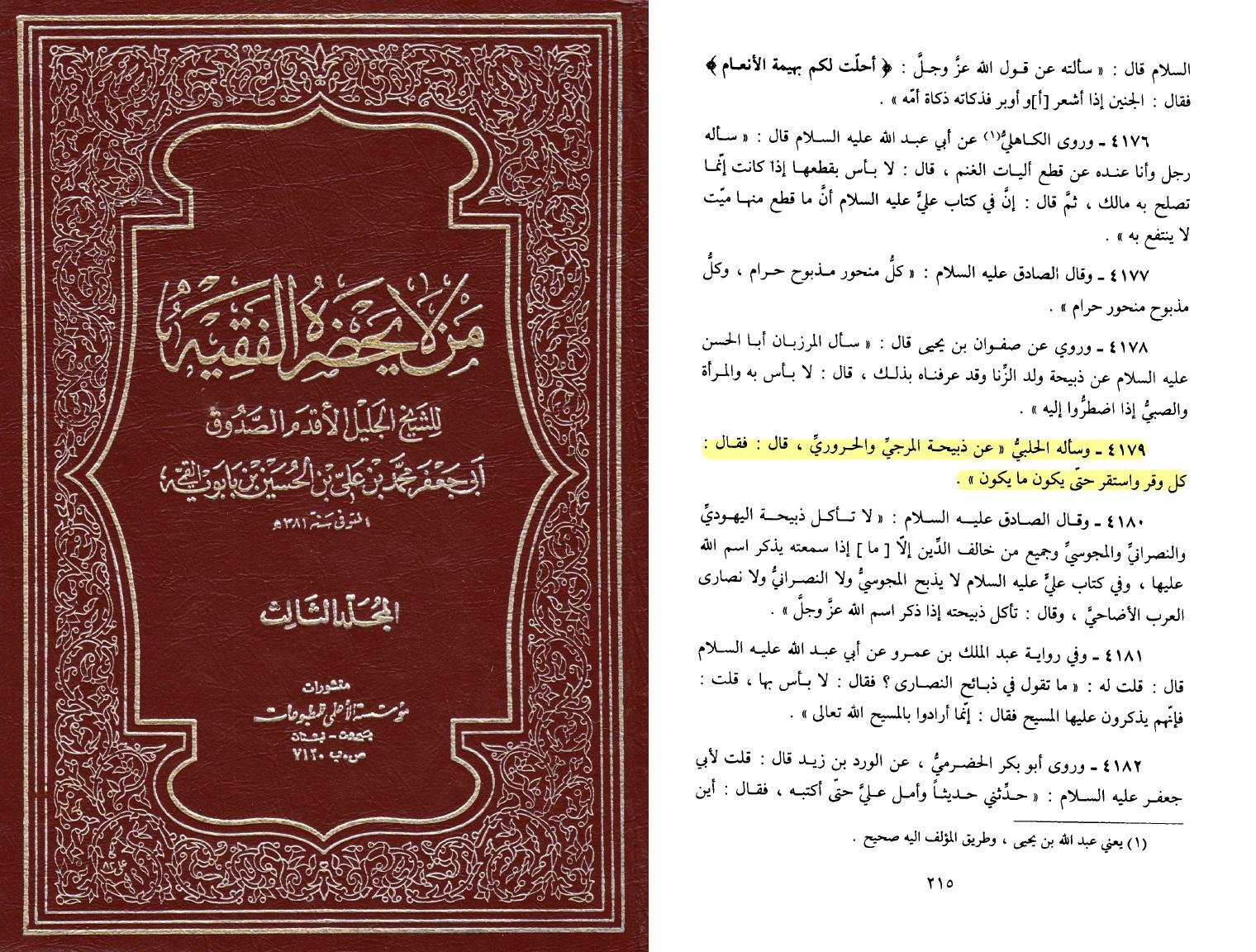 faqih-e-saduq-b-3-s-215-h-4179