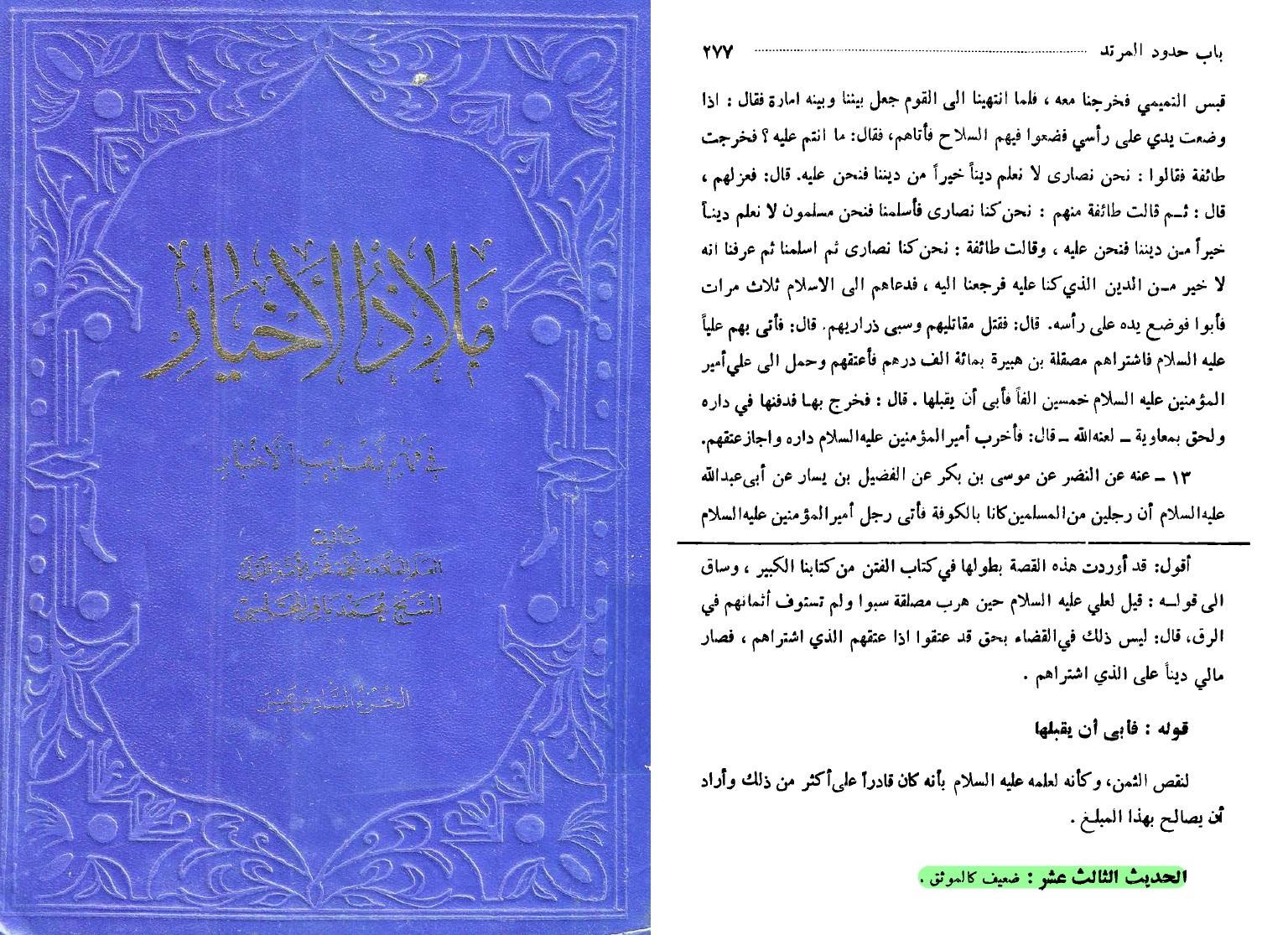 shar7e-tahdhib-b-16-s-277-h-13