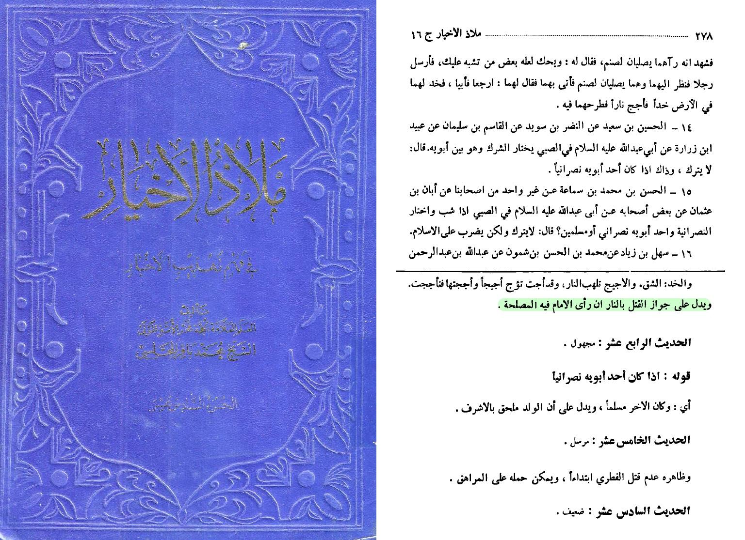 shar7e-tahdhib-b-16-s-278-h-13
