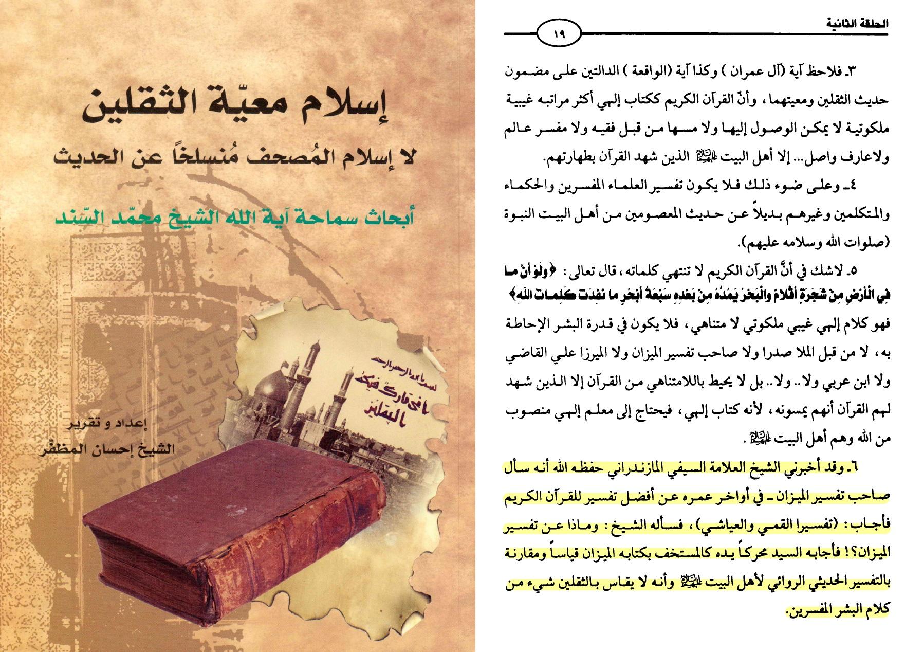 eslam-e-ma3eyyat-e-thaqalayn-s-19