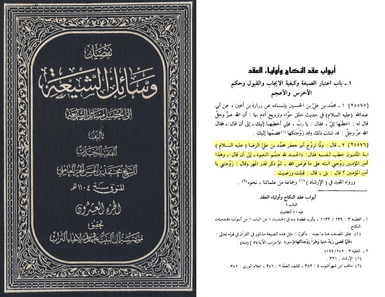 sa7i7-e-3ameli-band-20-seite-261-hadith-2