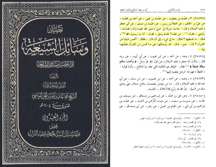 sa7i7-e-3ameli-band-20-seite-262-hadith-3