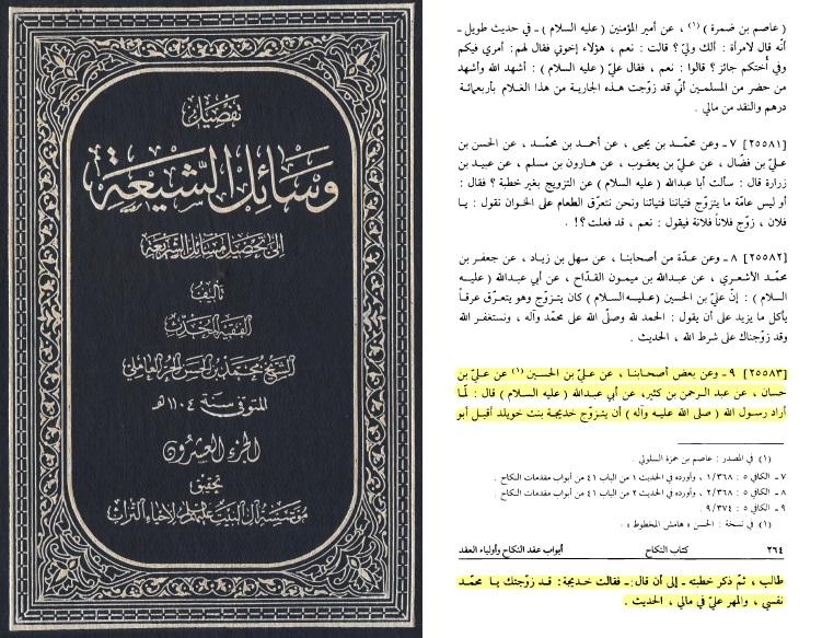sa7i7-e-3ameli-band-20-seite-263-264-hadith-9