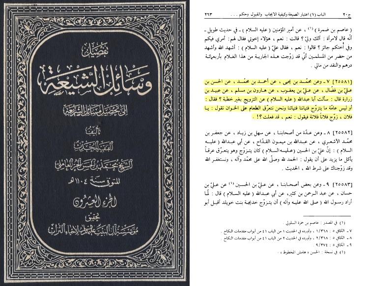 sa7i7-e-3ameli-band-20-seite-263-hadith-7