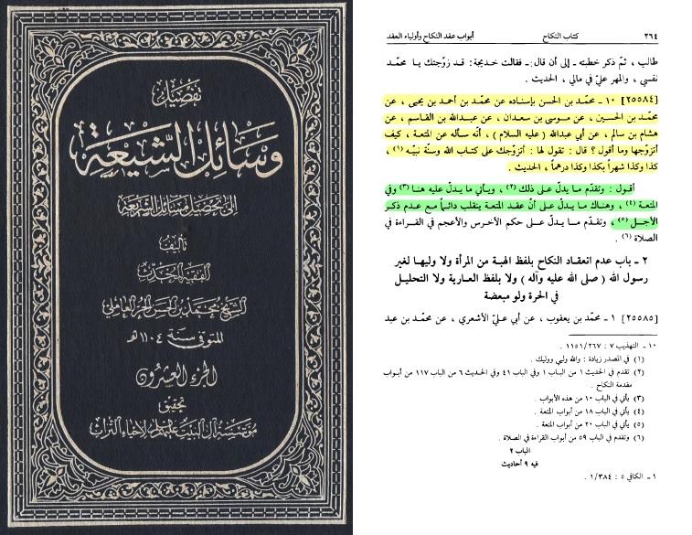 sa7i7-e-3ameli-band-20-seite-264-hadith-10