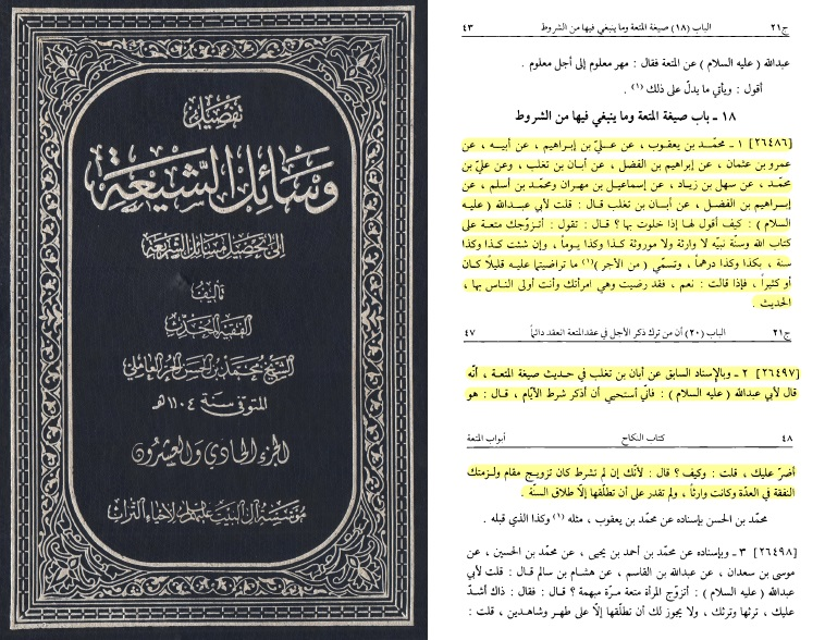 sa7i7-e-3ameli-band-21-seite-43-hadith-1-seite-47-48-hadith-2