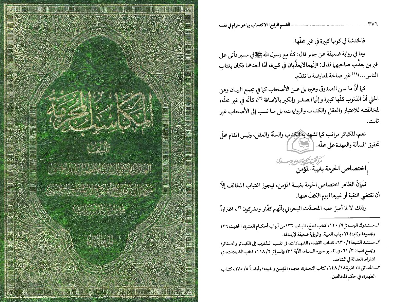 makasab-e-mo7arramah-cover-s-376