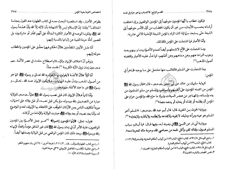 makasab-e-mo7arramah-s-377-378