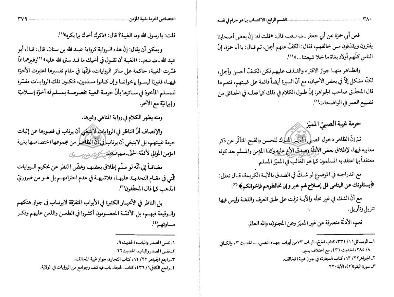 makasab-e-mo7arramah-s-379-380