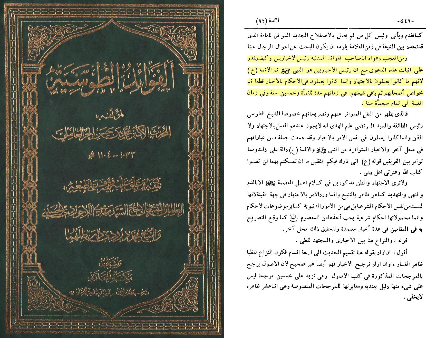 fawa2ed-e-tusiyyah-s-446