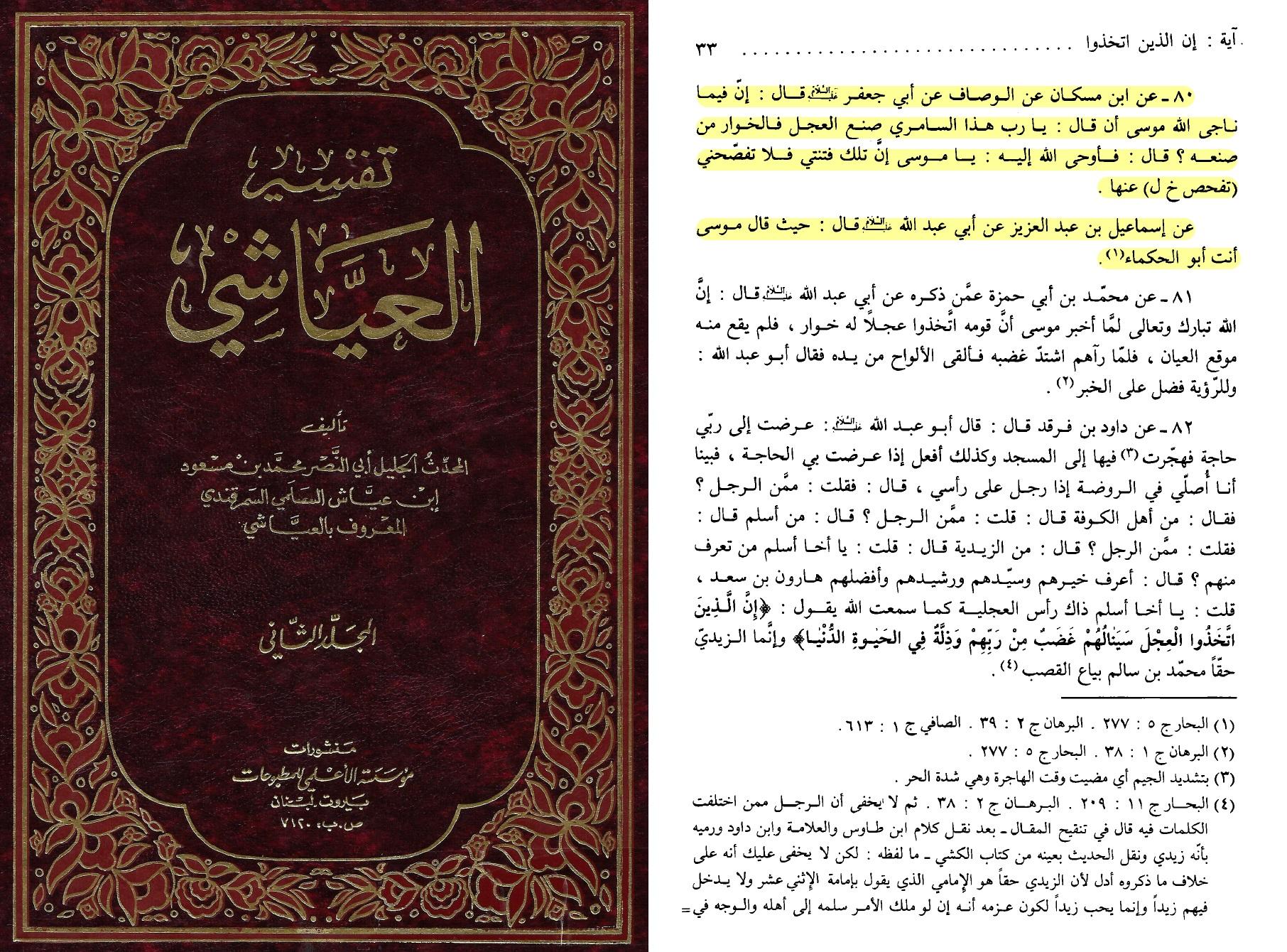 tafsir-e-3ayyashi-b-2-s-33