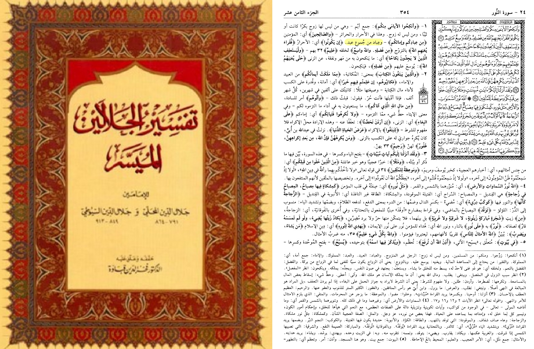 tafsir-e-jalalain-s-354