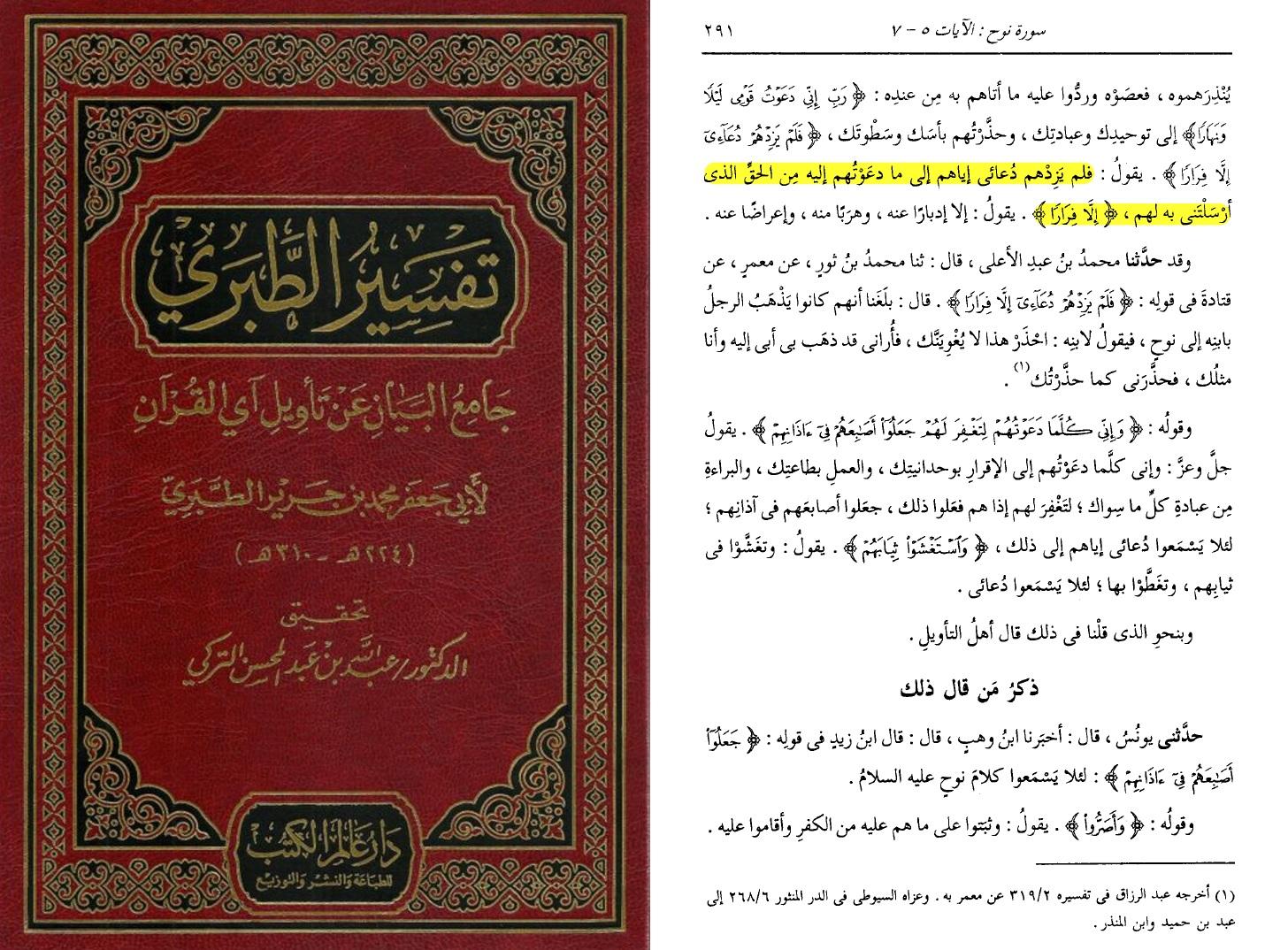 tafsir-e-tabari-b-23-s-291