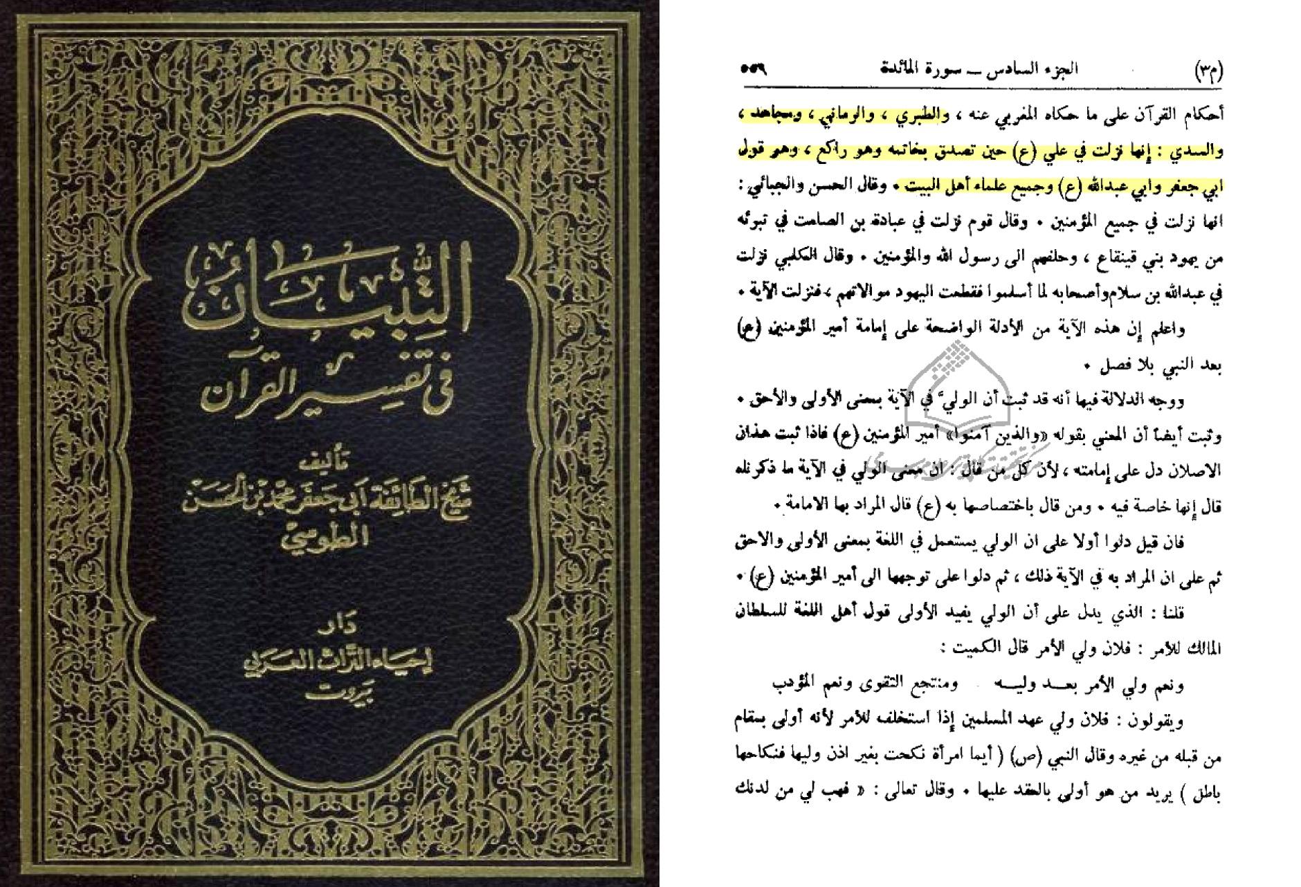 tafsir-e-tebyan-b-3-s-559