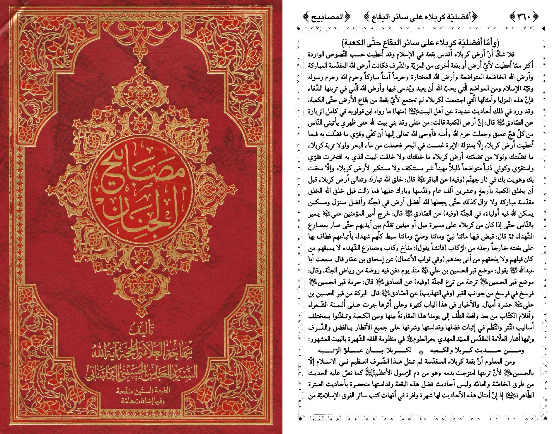 Masabih-ul-Jinan-s-360-361.jpg
